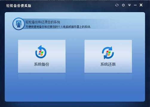 Win10系统备份至U盘的操作方法(1)