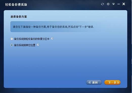 Win10系统备份至U盘的操作方法(2)